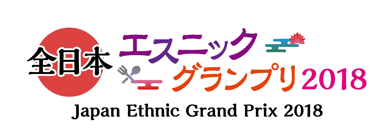 全日本エスニックグランプリ2018